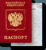 Паспорт и ПТС