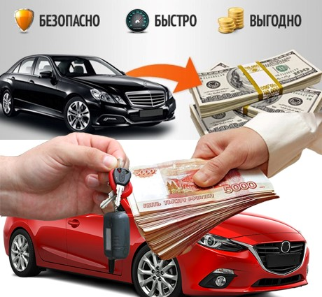 Как и где оформить кредит под залог автомобиля в Москве безопасно